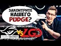 КОРОННЫЙ PUDGE SECRET В БИТВЕ ЗА МАЖОР | Secret vs PSG.LGD MDL Paris Major