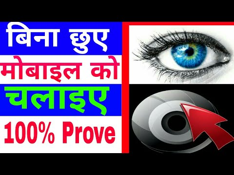 How to control smartphone without touch it || बिना छुए मोबाइल चलाइये Application Threw || Hindi