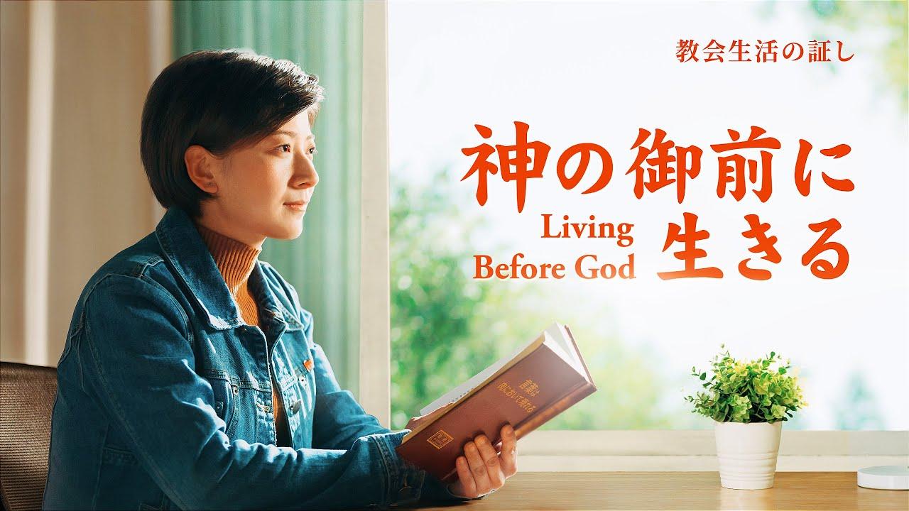 クリスチャンの証し 2020「神の御前に生きる」日本語吹き替