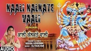 Kaali Kalkate Vaali I NISHA SHARMA I Punjabi Devi Bhajan I Full Audio Song