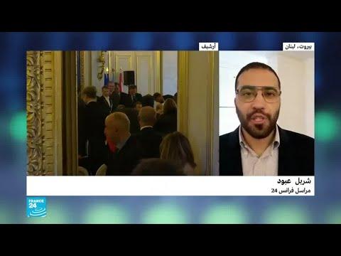 اللبنانيون يترقبون نتائج المؤتمر الباريسي حول بلادهم