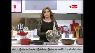برنامج المطبخ - كيفية استخدام أواني الطهي - الشيف آيه حسني - Al-matbkh