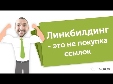 SEO Линкбилдинг - это не покупка ссылок (Англоязычное и русскоязычное СЕО) | SEOquick