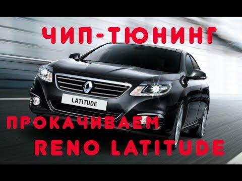 Чипанули Renault Latitude 2.5 V6 до 200 л.с.