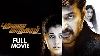 Pudhuvai Managaram Tamil Full Movie thumbnail