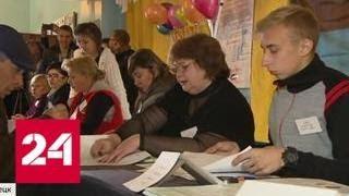 Выборы в ДНР и ЛНР прошли спокойно и без происшествий - Россия 24