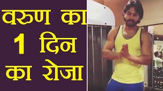 Varun Dhawan keeps First ROZA, wishes Happy RAMADAN to his Fans, video goes Viral। FilmiBeat