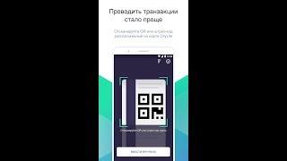 Інструкція Мобільний касир для ТСП CITYLIFE (Ситилайф) Як провести транзакцію