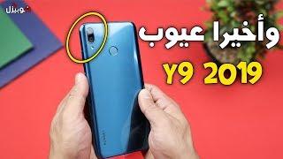 Huawei Y9 2019 | العيوب الي هواوي مش عايزاك تعرفها !