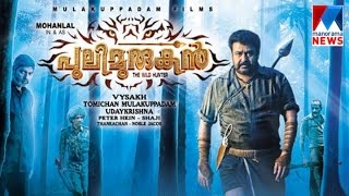 Mohanlal's Puli murugan trailer released | Manorama News
