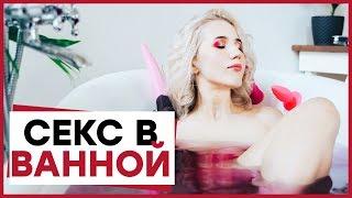 СЕКС В ВАННОЙ – Как заниматься сексом в ванной, что нужно знать о сексе в воде? [Точка Любви]