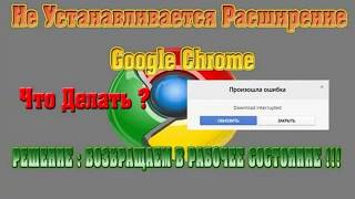 Как убрать ошибку при усановлениє расширения в Google Chrome