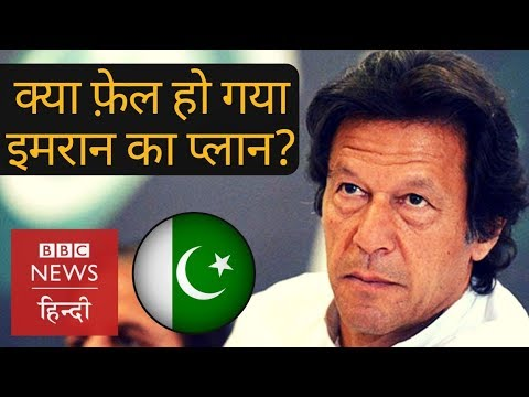 Imran Khan's 100 days as Prime Minister of Pakistan and his promises (BBC Hindi)