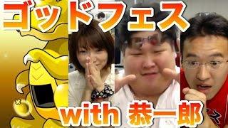 【パズドラ】ゴッドフェスで恭ちゃん大暴走!! thumbnail