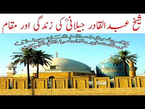 Sheikh Abdul Qadir Jilani   Ghus e azam Ghous Pak   Spotlight