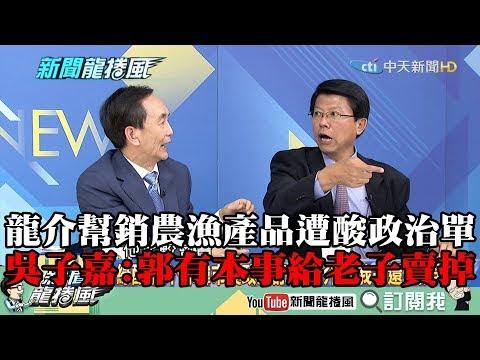 【精彩】龍介仙幫農漁產品銷陸遭酸「政治訂單」 吳子嘉:郭國文有本事給老子賣掉!