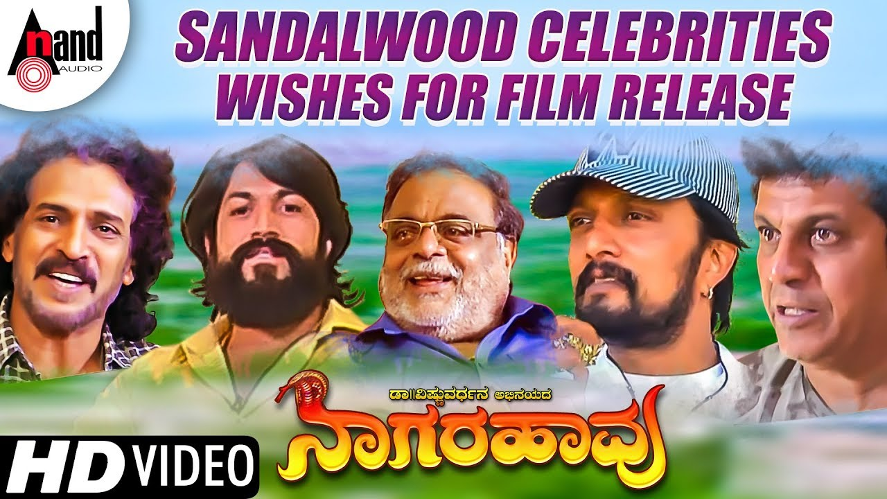 Sandalwood Celebrities Wishes For Film Release – NAAGARAHAAVU | Dr.Vishnuvardhana