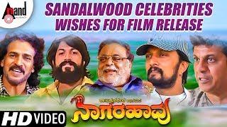 Sandalwood Celebrities Wishes For Film Release NAAGARAHAAVU | Dr.Vishnuvardhana