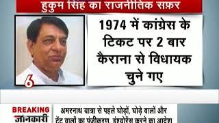 Morning Breaking: BJP's MP Hukum Singh passed away