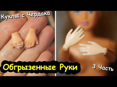КУКЛЫ с ЧЕРДАКА! Обгрызенные руки! Как сделать шарнирные руки! 3 Часть