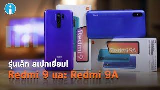 รีวิว Redmi 9 & Redmi 9A มือถือรุ่นเล็ก สเปกเยี่ยม! เปิดตัวด้วยราคาไม่เกิน 5,000