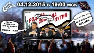 ChimchiraStreams / Про Чаек и псевдопатриотов. ГОСДЕП Edition.