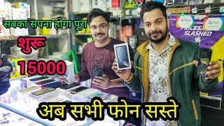 low budget mobile starting only 1500 , delhi mobile market in cheap price mobile used mobile #SSJ