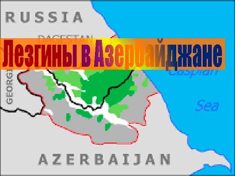 Сколько Лезгин в Азербайджане