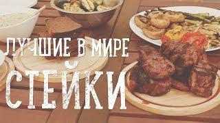 Лучший в мире стейк [Рецепты Bon Appetit](В этом видео известный блоггер Илья Варламов расскажет о том, как выбрать правильное мясо и раскроет секрет..., 2014-06-23T16:08:50.000Z)