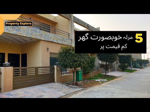 5 Marla House for Sale in Lahore | Low Cost House in Lahore