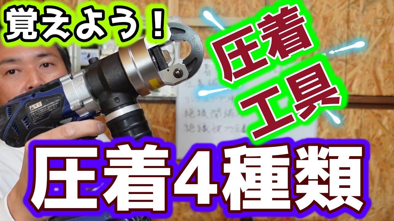 電気工事におススメな圧着ペンチ4種類【工具も紹介】