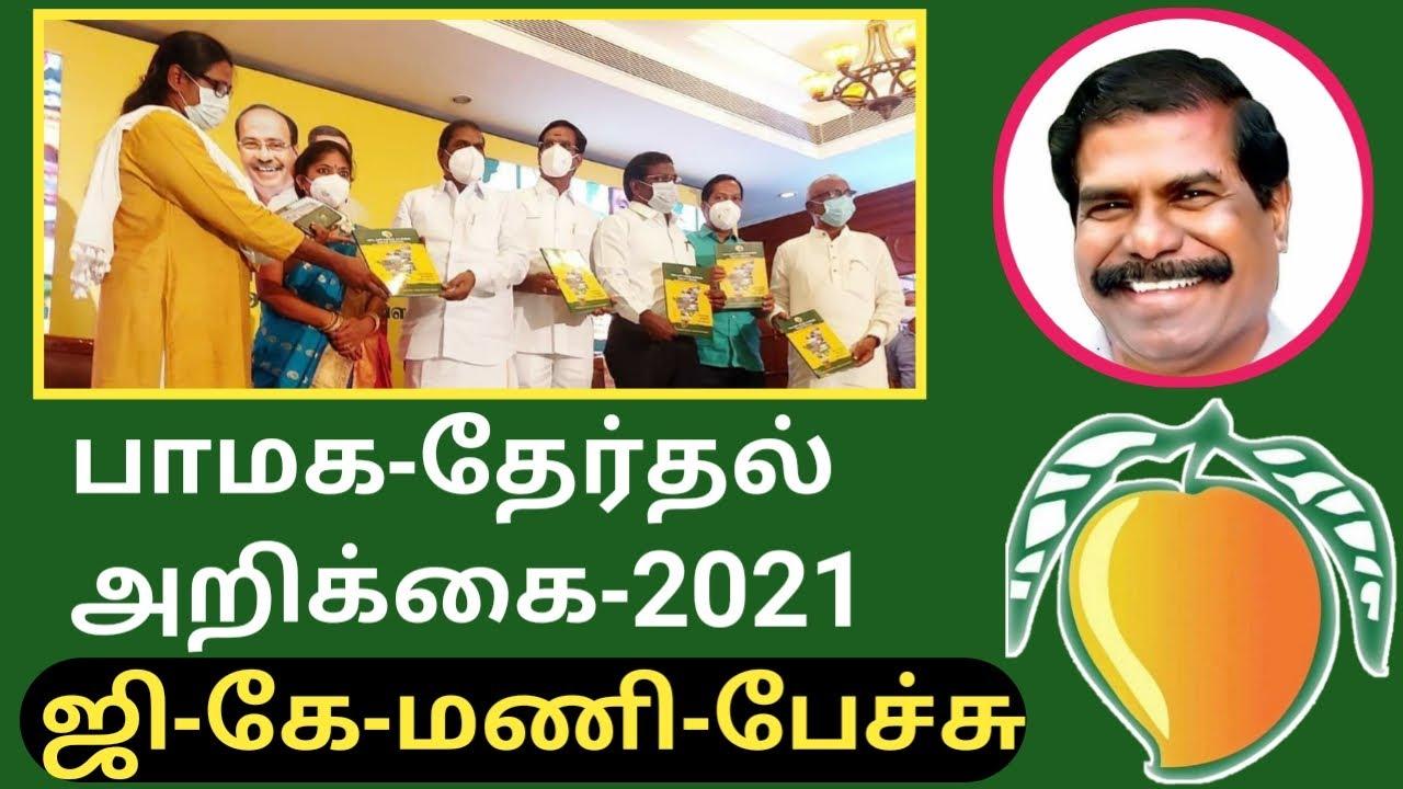 பாமக தேர்தல் அறிக்கை -2021   ஜிகே-மணி பேச்சு   பாட்டாளி மக்கள் கட்சி
