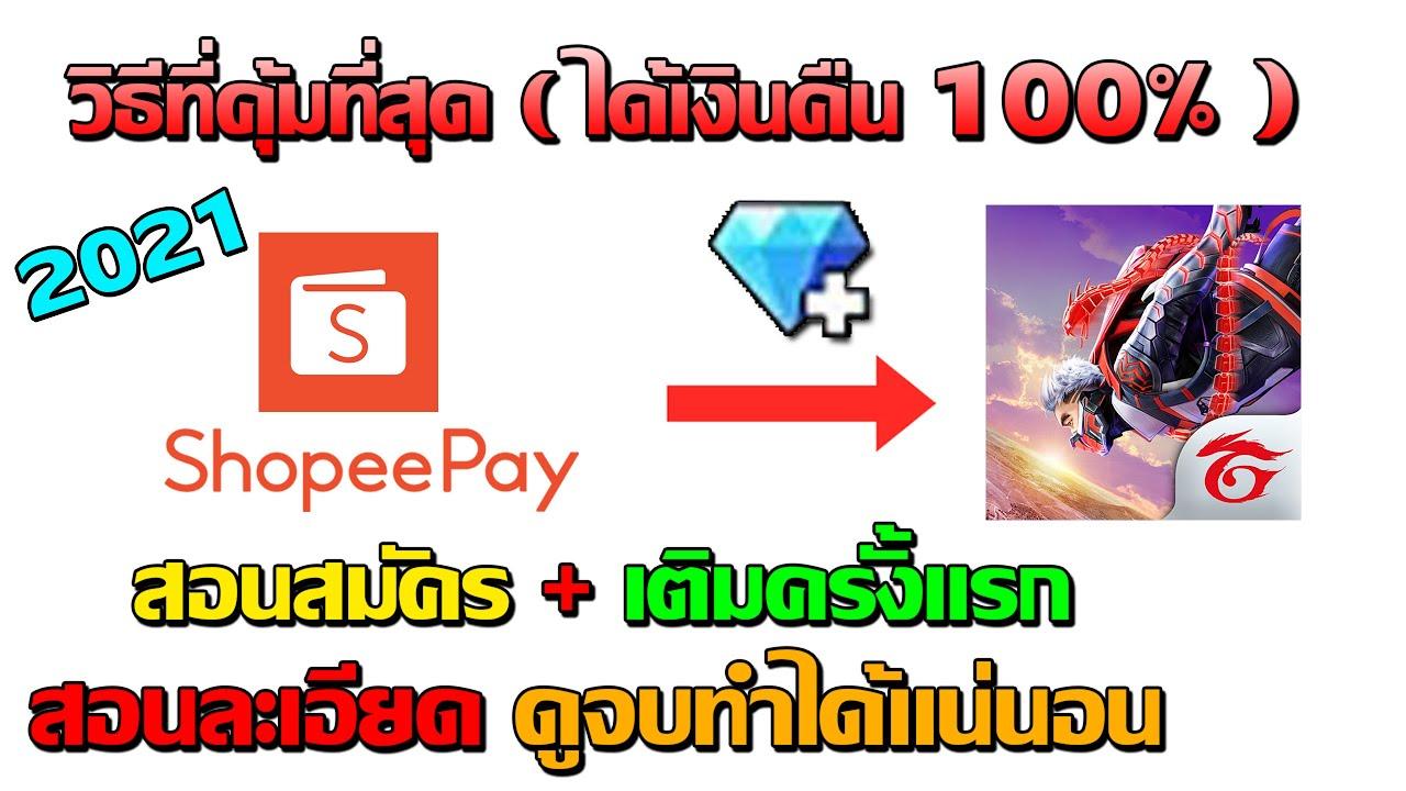 สอนเติมเกม Free Fire ผ่าน ShopeePay สมัครใหม่+ยืนยันตัวตน [สอนโคตรละเอียด] คืนเงิน 100%
