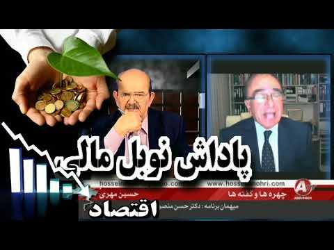 Iran, Hassan Mansour, دکتر حسن منصور « جايزه نوبل اقتصاد »ـ حسين مهُري ؛