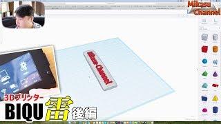 【3Dプリンター】簡単に3Dデータを作ってBIQU-雷で印刷!後編