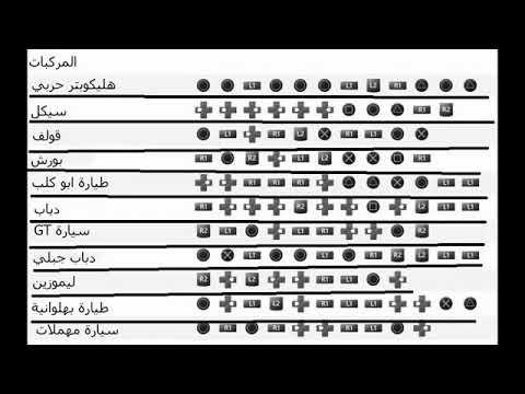 رموز حرامي السيارات سوني 3 Youtube