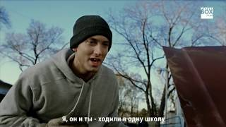 Eminem - Live at home in a trailer(Freestyle)(8 Mile)(Перевод/русские субтитры/rus sub/рус суб)