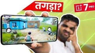 Oneplus 7 Pro Pubg Test: 30 Minute Pubg Extreme Test 🔥 HDR के ऊपर Ultra HD mode मे चलेगा ?