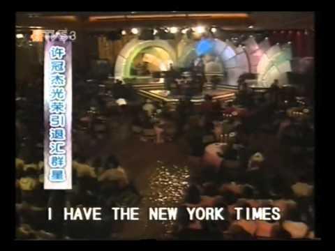 許冠傑- 光荣引退汇群星(完整版) 1992 Sam Hui Retirement Show With The Stars