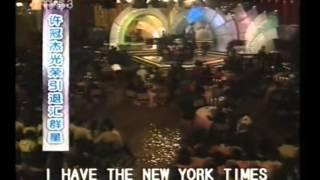 许冠杰- 光荣引退汇群星(完整版) 1992 Sam Hui retirement show with the stars thumbnail