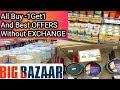 Big Bazaar Latest Offers Without Exchange | Big Bazaar Buy1 Get1 Offers | Big Bazaar Offers Today
