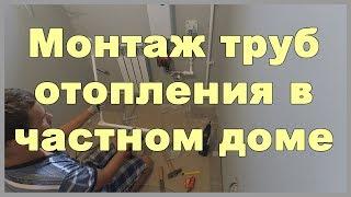 Монтаж труб отопления в частном доме своими руками. Открытая прокладка полипропиленовых труб