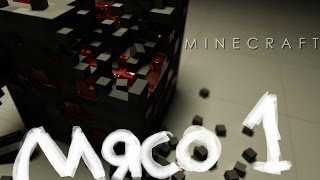 Ферма мяса в minecraft Часть 1 . Minecraft Креатив режим.