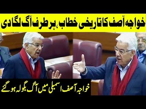 Khawaja Asif Blasting Speech in National Assembly | 9 December 2019 | Top Pakistani News