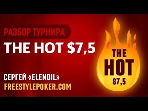 Топ1 в турнире The Hot на PokerStars за 7.5$   Анализ турнира   MTT покер вод от Elendil