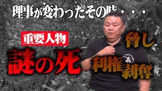【未解決事件】重要人物床山が謎の死・・・背景に相撲協会理事の政権交代が!?