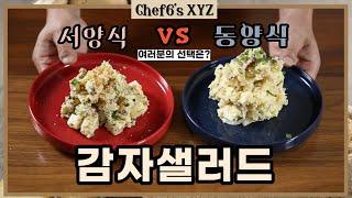 감자샐러드(Potato Salad) 동양식vs서양식 -…