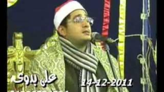 القارئ الشيخ محمود الشحات - سورة الكهف 14.12.11