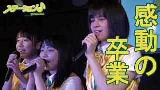 3/2(土)パワーステージAKIBAにて ステーション♪長谷川葉音、足立未羽、水湊あおひの卒業ライブが 行われました。 今回はその一部始終をダイジェスト版で公開♪ 最後に ...