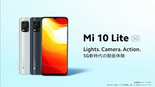 Mi 10 Lite 5G 製品紹介動画